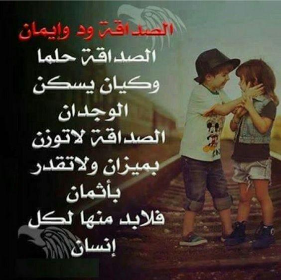 صورة كلام رائع عن الصداقة , صور مكتوب عليها كلمات جميلة عن الصداقة