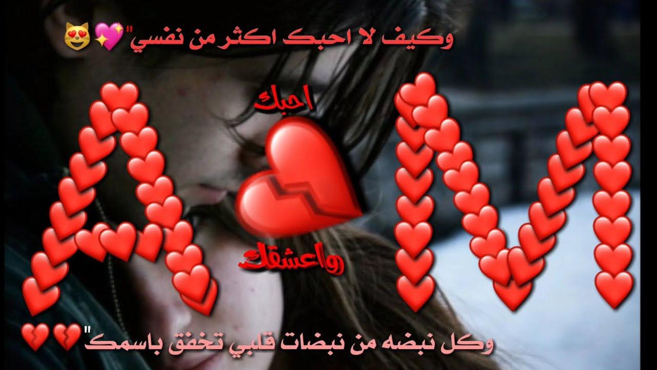 صور حب حرف Am اروع الصور لحرف M مشاعر اشتياق