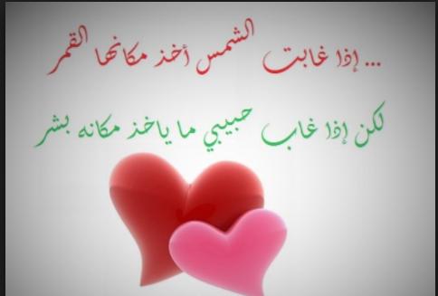 صورة رسائل حب وغزل للحبيب , اعذب كلمات العشق والغزل