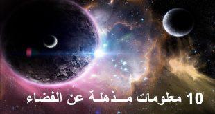 معلومات عن الفضاء والكواكب , دراسة الفضاء وما يحتويه