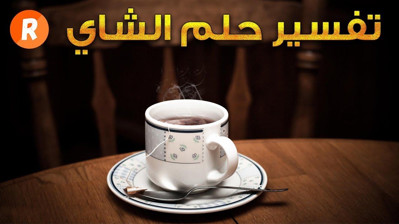 صورة ماتفسير الشاي في المنام , معنى رؤية الشاى بالاحلام 1270 2