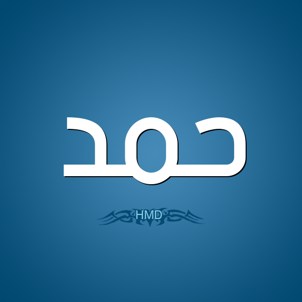 صور معنى اسم حمد , اهم المعانى لاسم حمد