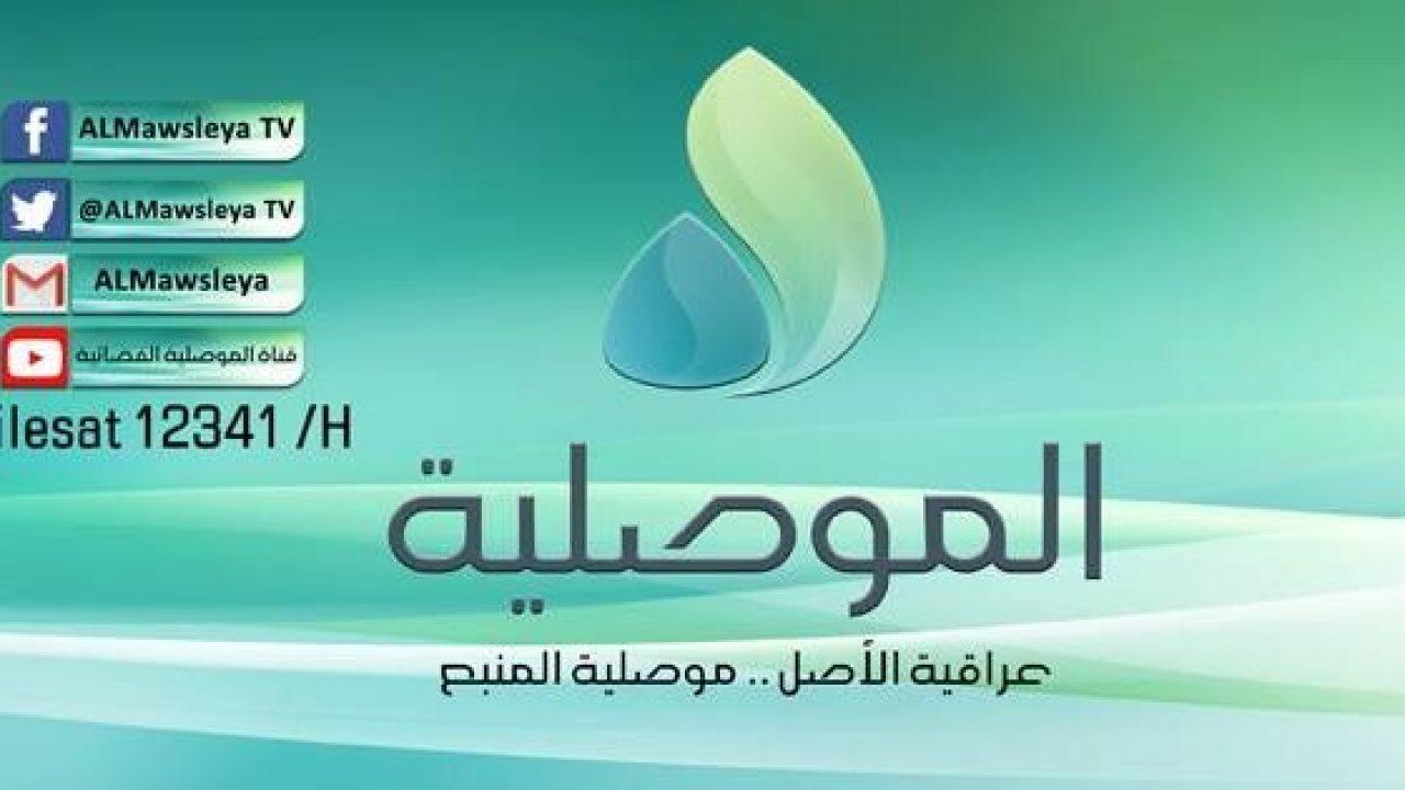 صورة تردد قناة الموصلية , برامج وتردد قناة الموصليه العراقيه