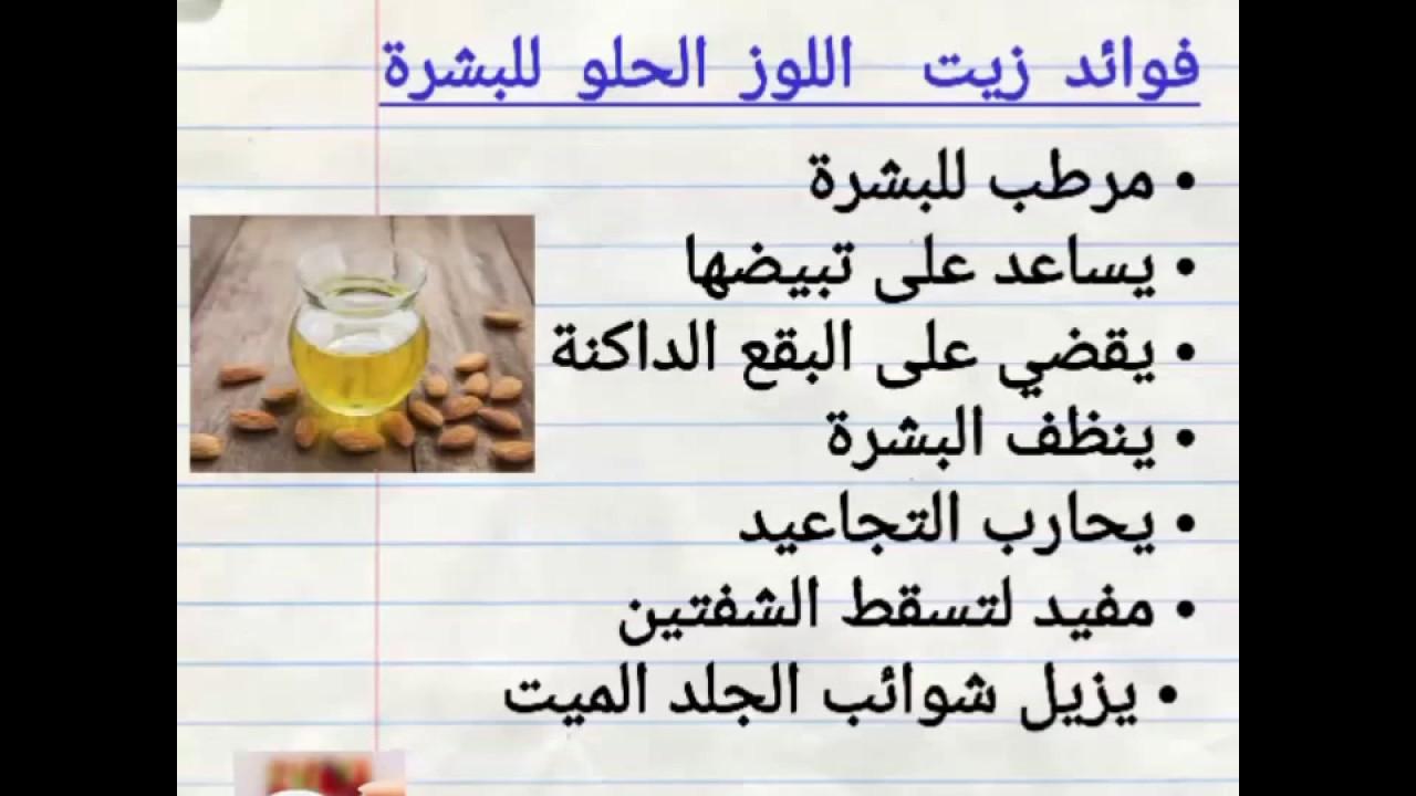 صورة فوائد زيت اللوز للوجه , استخدامات وفوائد زيت اللوز للبشره