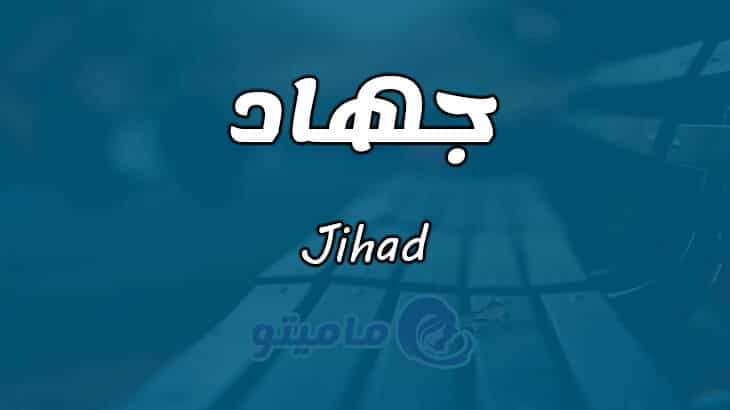 صور صور اسم جهاد , اسم جهاد مزخرف وجميل