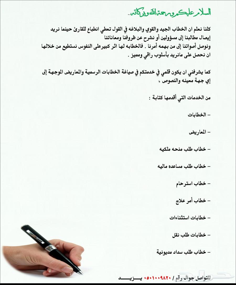 صورة كيفية كتابة خطاب , تعليم كتابة الخطاب الرسمى للمؤسسات