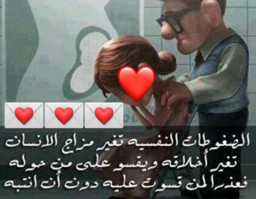 صورة رسائل اعتذار للزوج , كلمات تصالحى بها زوجك