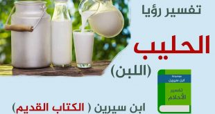 تفسير الحليب في الحلم , هل حلمت باللبن وتريد التاويل