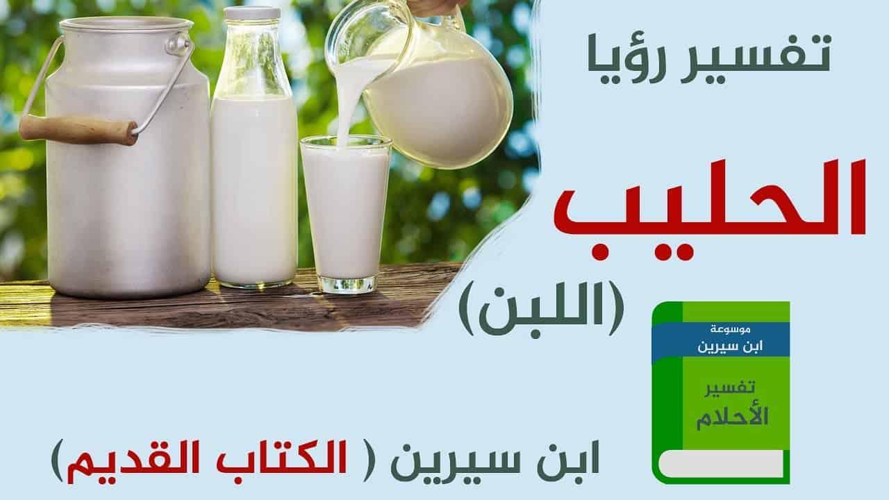 صورة تفسير الحليب في الحلم , هل حلمت باللبن وتريد التاويل