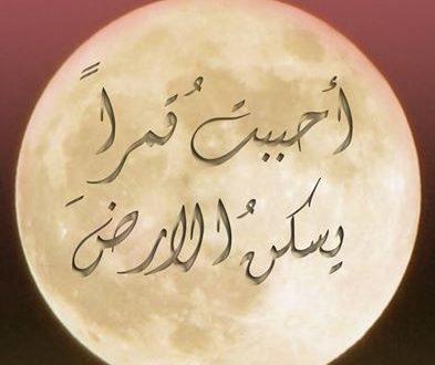 صور شعر عن القمر والحب , كلمات رائعه عن الحب والقمر