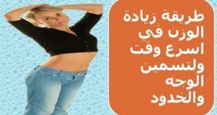 وصفات الزيادة في الوزن , وصفه طبيعيه ومجربه لزياده الوزن