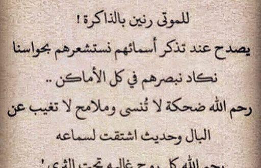 صورة قصيدة في الموت , رثاء حزين عن الموت