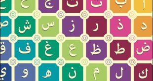 صورة لوحات اللغة العربية , سامية اللغة العربية واهميتها