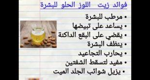 ماهي فوائد زيت اللوز الحلو , فوائد مزهله لزيت اللوز الحلو