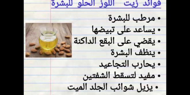 صورة ماهي فوائد زيت اللوز الحلو , فوائد مزهله لزيت اللوز الحلو