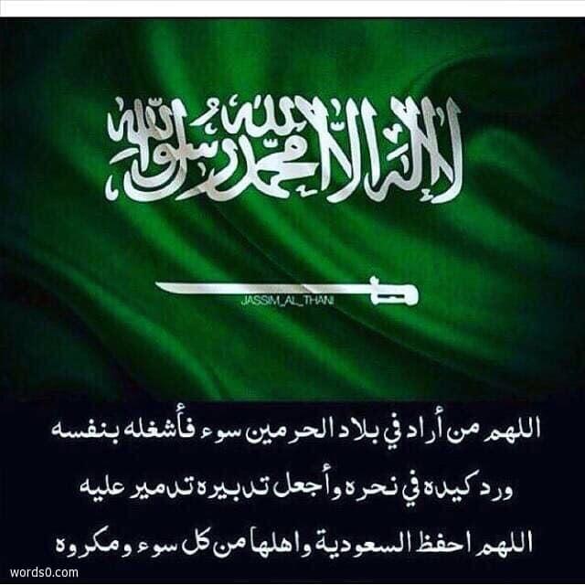 عبارات عن العلم السعودي