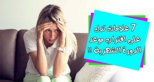اعراض اقتراب الدورة الشهرية , علامات اقتراب الحيض