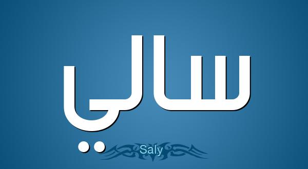 صور معنى اسم سالي , ما هى معانى اسم سالى