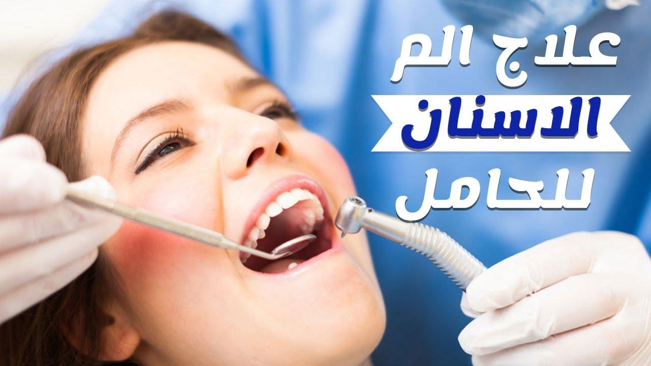 صورة علاج الم الاسنان للحامل , كيفية تقليل الم الاسنان للحامل