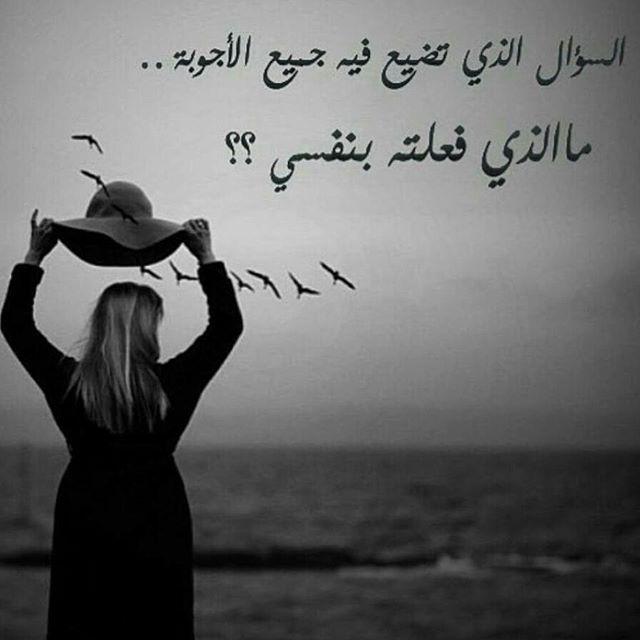 صورة كلمات عن الحزن والضيق , الام الانسان بسبب الحزن 1448 8