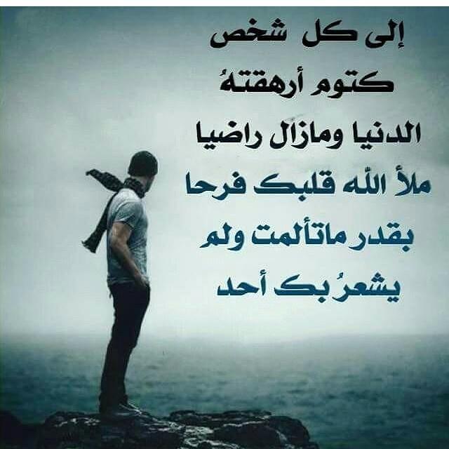 صورة كلمات عن الحزن والضيق , الام الانسان بسبب الحزن 1448