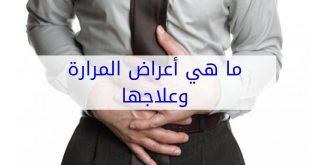 صورة التهاب المرارة وعلاجها , سبب وعلاج التهابات المرارة