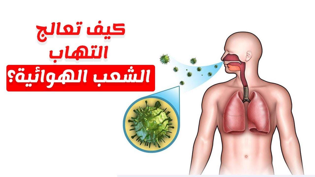 صورة علاج التهاب الصدر , كيف تعالج التهاب الصدر بسهوله