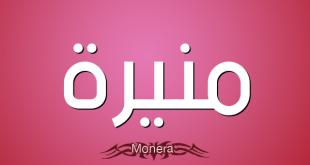 صور معنى اسم منيره وشخصيتها , تعريف ومعنى اسم منيره