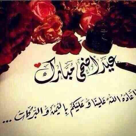 صور التهنئة بالعيد الاضحى , في صورة حلوة هني حبيك وصديقك بالعيد