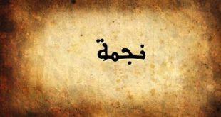 صور معنى اسم نجمة , اسم عربي اصيل