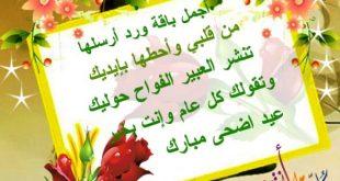 صور رسائل عيد الاضحى المبارك , احلي رسالة تفرح بيها حبيبك بالعيد