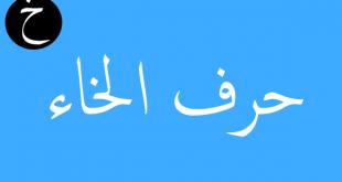 تفسير الاحلام حرف الخاء , حرف الخاء له تفسيرات عديدة في المنام