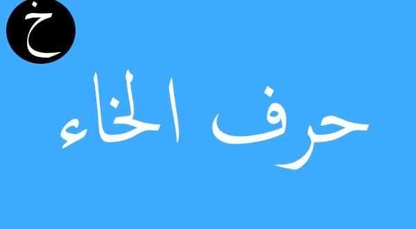 صورة تفسير الاحلام حرف الخاء , حرف الخاء له تفسيرات عديدة في المنام