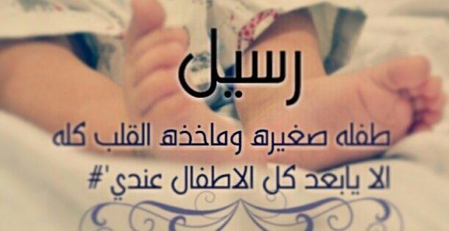 صور معنى اسم رسيل في علم النفس , لو خلفت بنت هسميها بالاسم دا روعه