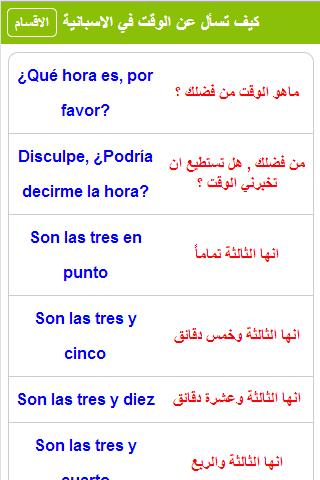 صورة تعلم اللغة الاسبانية , تحدث الاسبانيه معنى فى دقائق