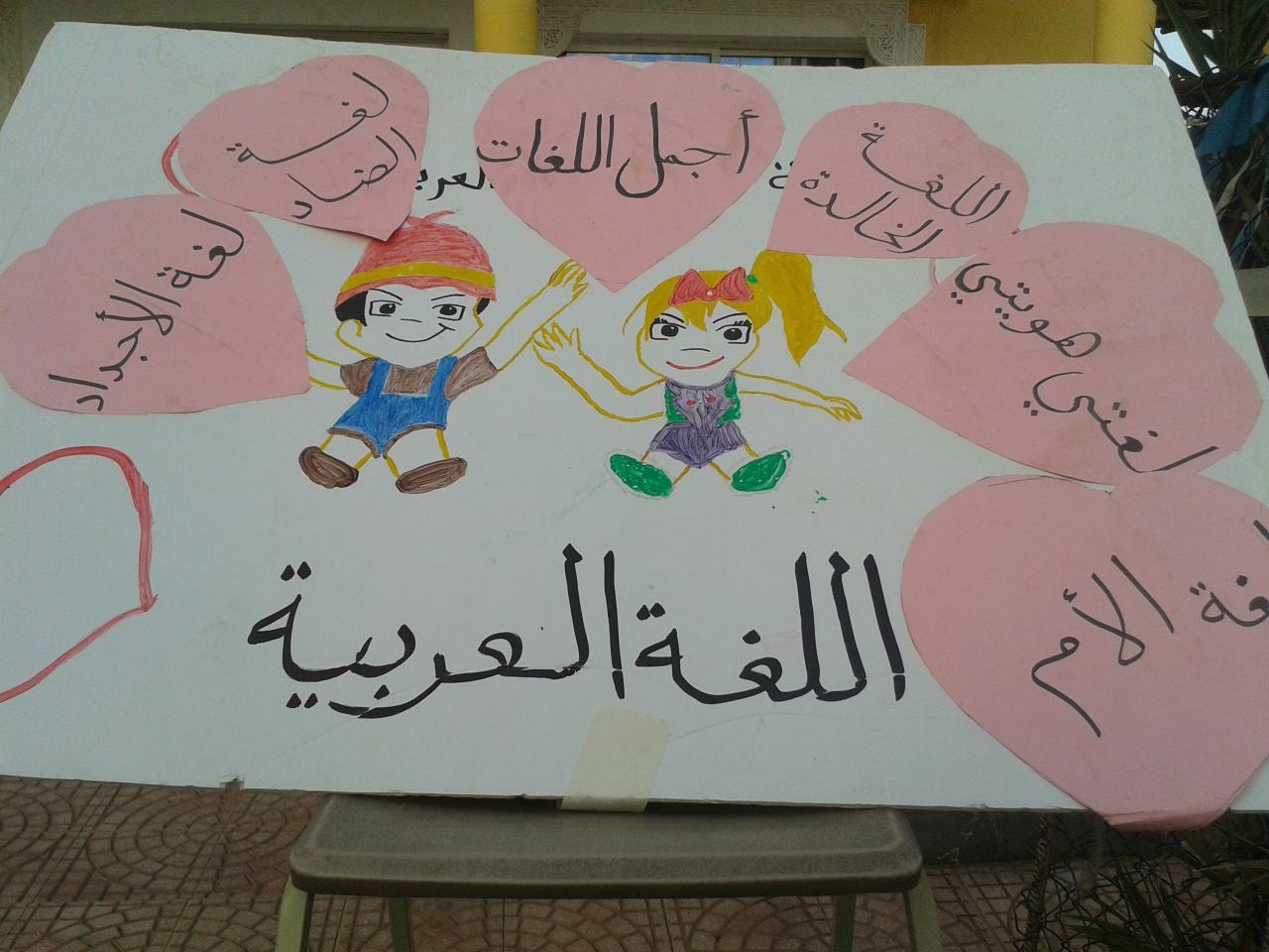 من حين اخر يحدد بدقة الشكل رسومات معبرة عن اللغة العربية Comertinsaat Com