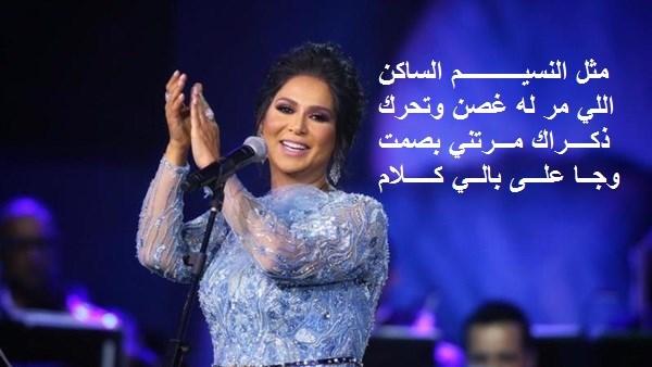 صورة مثل النسيم كلمات , اروع ما غنت نوال الكويتيه