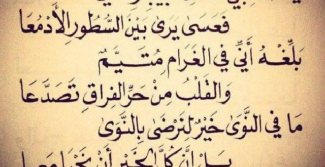 صورة اقوى قصيدة عتاب , عاتب حبيبك بكل حب