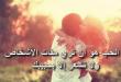 صور كلام مثقفين عن الحب , عبارات تهزك عن معني الحب الحقيقي