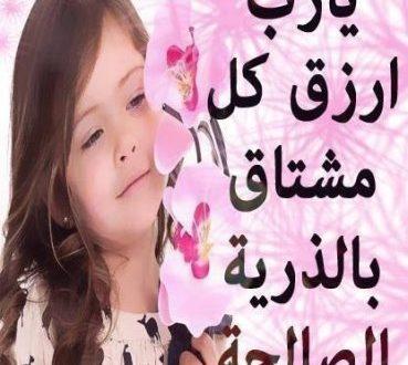 صورة دعاء تاخر الحمل , ادعيه للرزق بالذريه الصالحه