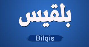 صور معنى اسم بلقيس , احلي اسم عربي قديم تسمي به مولودتك