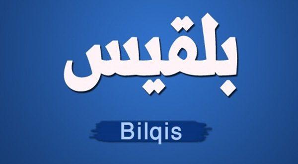 صورة معنى اسم بلقيس , احلي اسم عربي قديم تسمي به مولودتك
