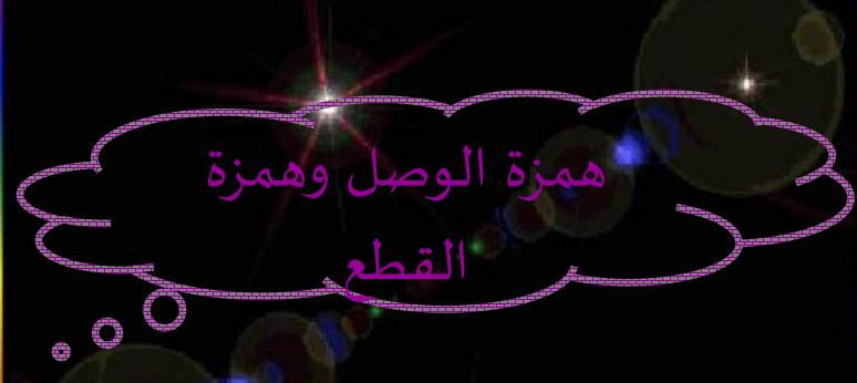 صور ما الفرق بين همزة الوصل وهمزة القطع , اعرف قواعد نحوية في اللغة العربية