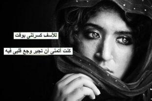 صورة رمزيات صور حزينة , عبارات الجرح والالم