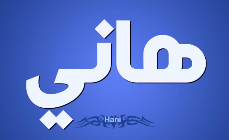 صورة اسماء اولاد بحرف الهاء , اجمل الاسماء اللي بتبدا بالهاء