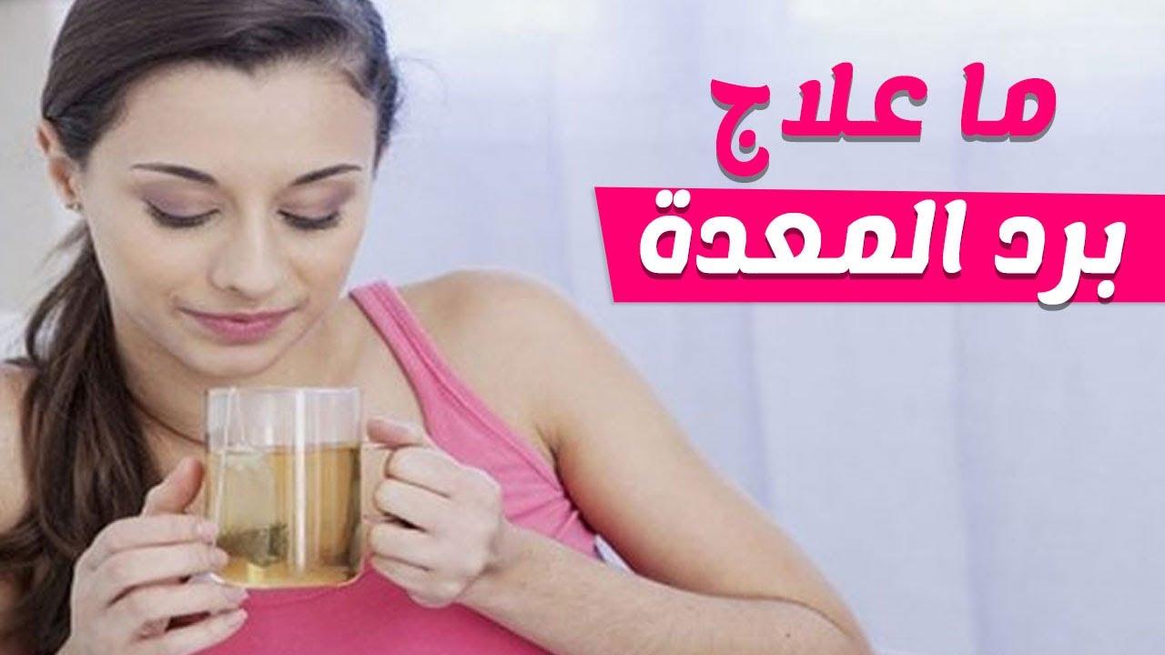 صورة اعراض البرد في البطن , حالتك عند ظهور البرد فى معدتك