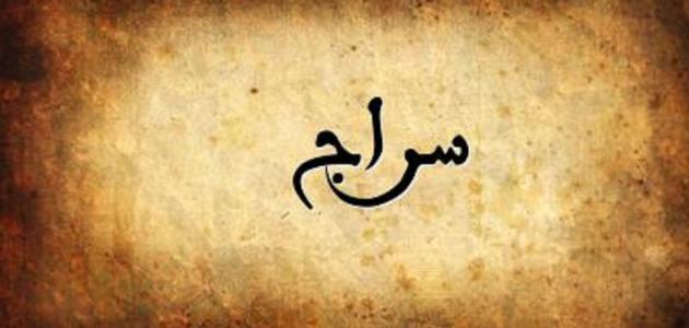 صورة معنى اسم سراج , شرح و تعريف اسم سراج