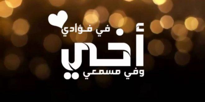 صورة قصايد مدح الخوي , المديح للاخ واجب