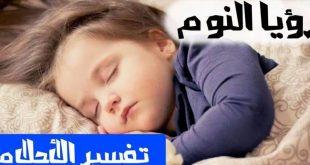 رؤية النوم في المنام , تفسير العلماء لحلم النوم فى المنام