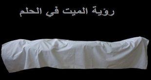 ما تفسير رؤية الميت حي في المنام , ما قول العلماء فى شخص ميت فى حلمك